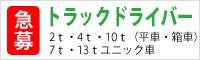 【急募!】トラックドライバー 2t・4t・10t(平車・箱車)7t・13tユニック車