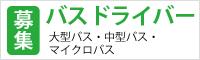 【募集】バスドライバー 大型バス・中型バス・マイクロバス