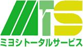 ミヨシトータルサービス株式会社