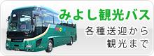 みよし観光バス