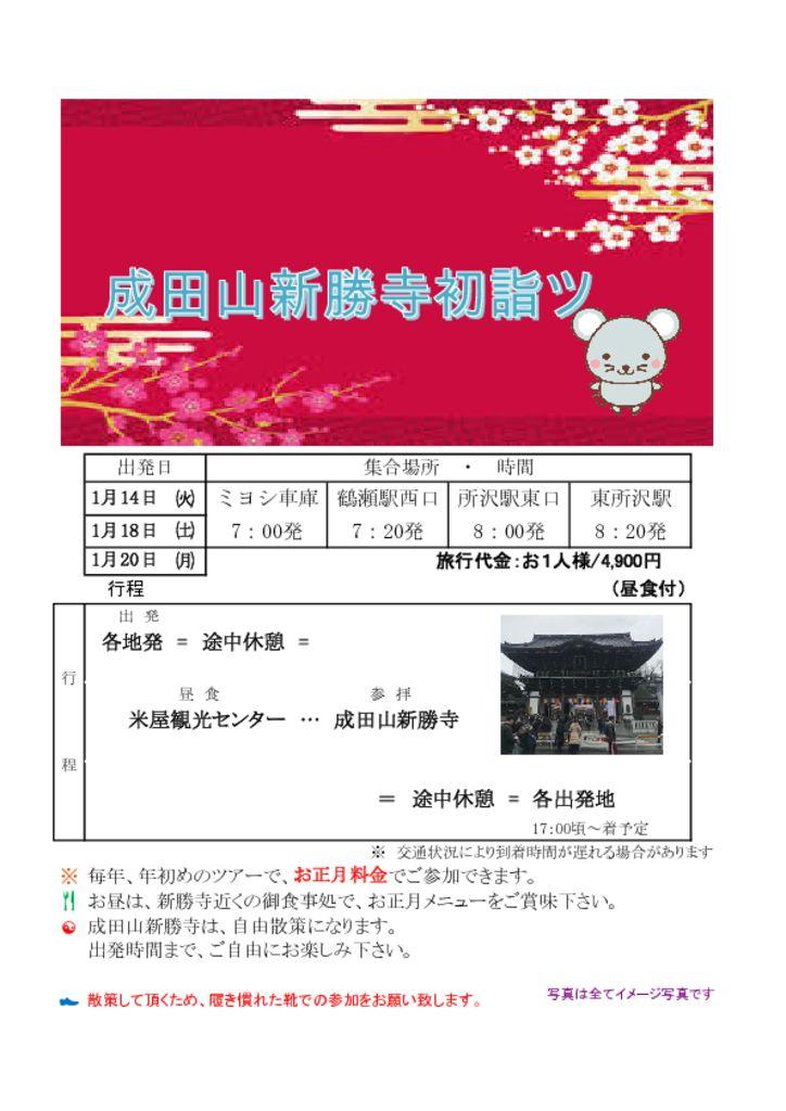 tour_20200114_01のサムネイル