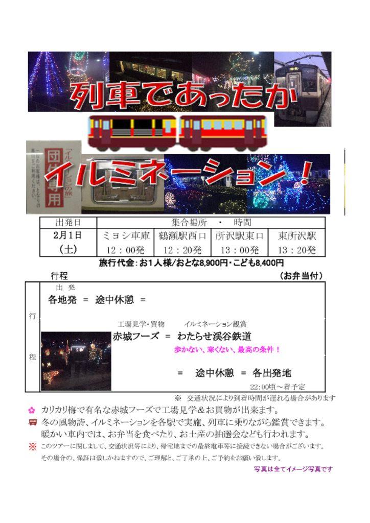 tour_20200201_01のサムネイル