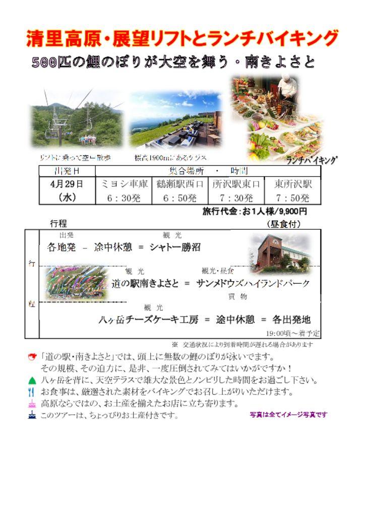 tour_20200429_01のサムネイル